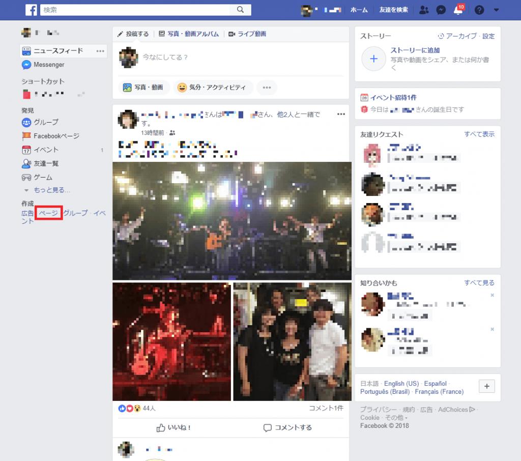 インスタグラムとフェイスブックを連携させるための手順1