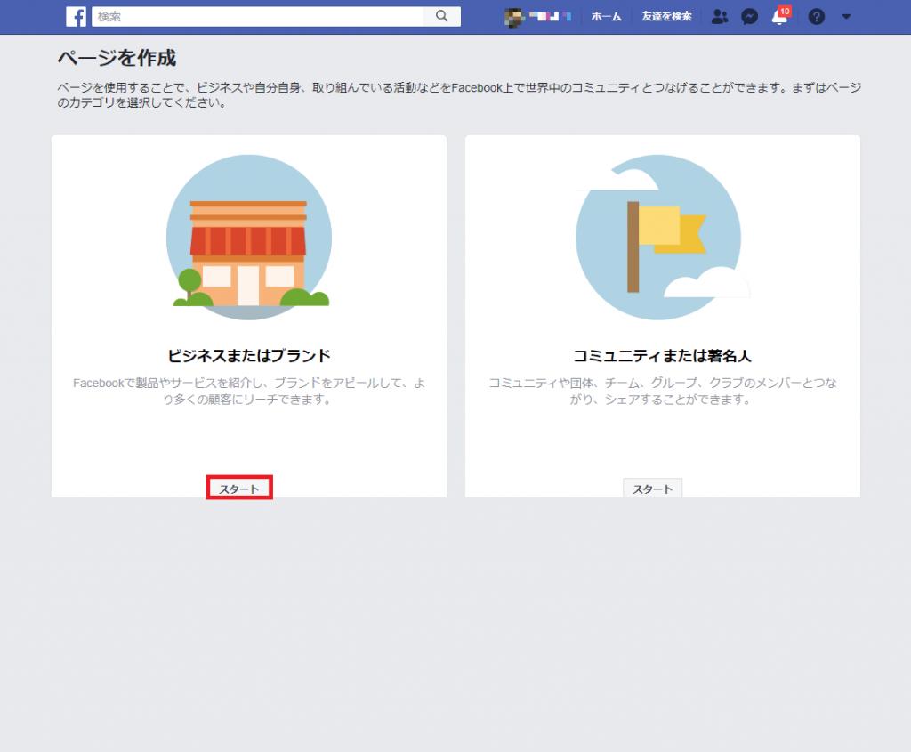 インスタグラムとフェイスブックを連携させるための手順2