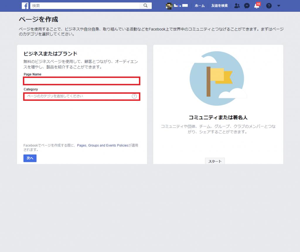 インスタグラムとフェイスブックを連携させるための手順3