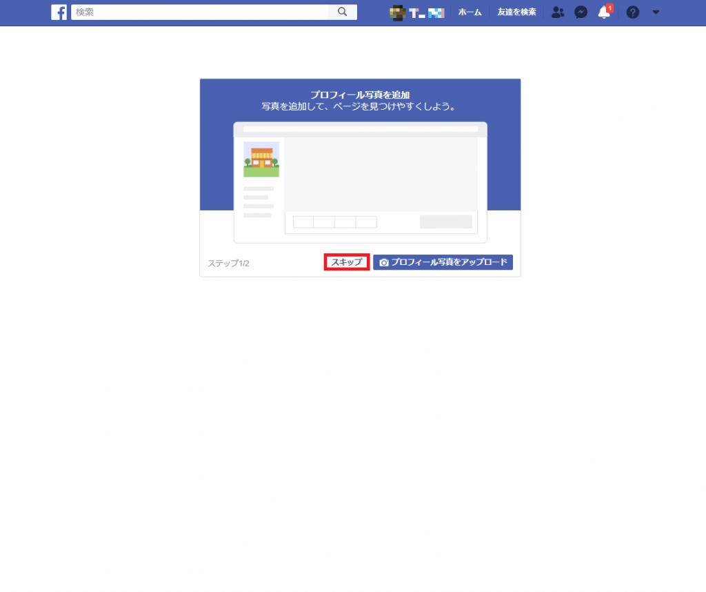 インスタグラムとフェイスブックを連携させるための手順4