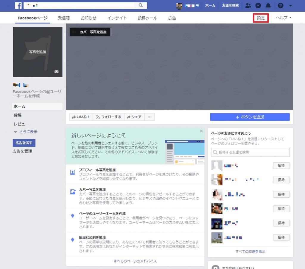 フェイスブックで商品カタログを作成し、そこに商品を登録する手順1