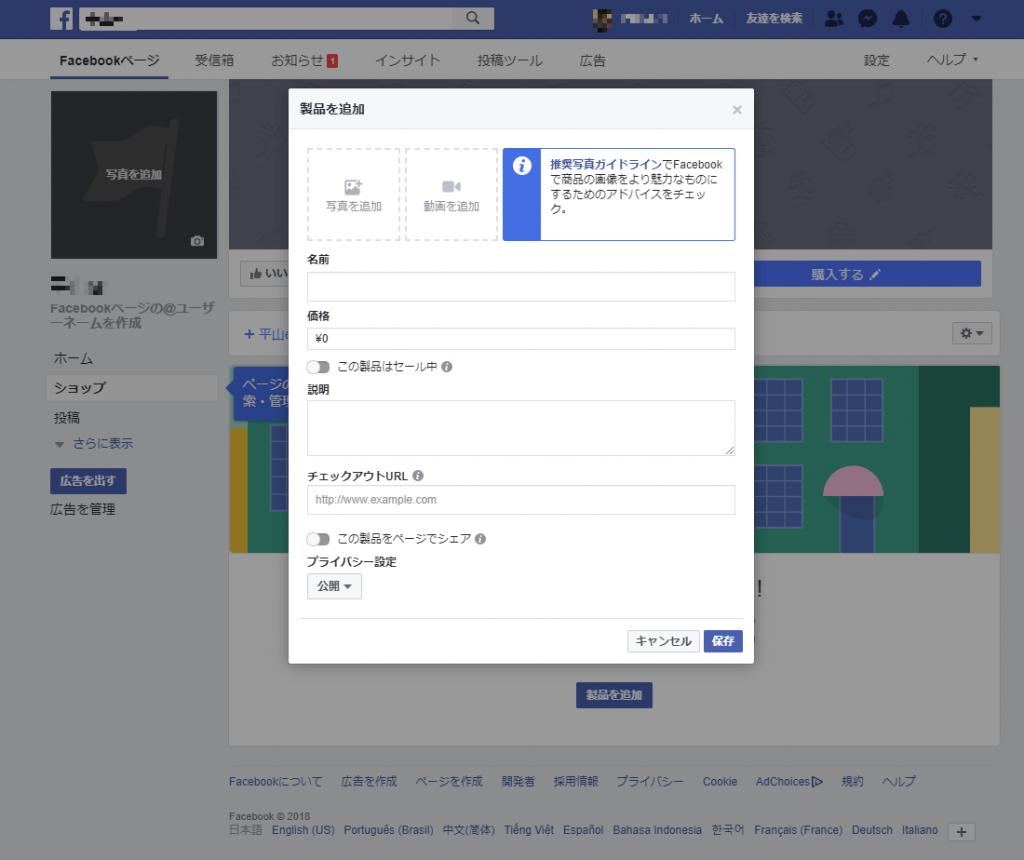 フェイスブックで商品カタログを作成し、そこに商品を登録する手順10