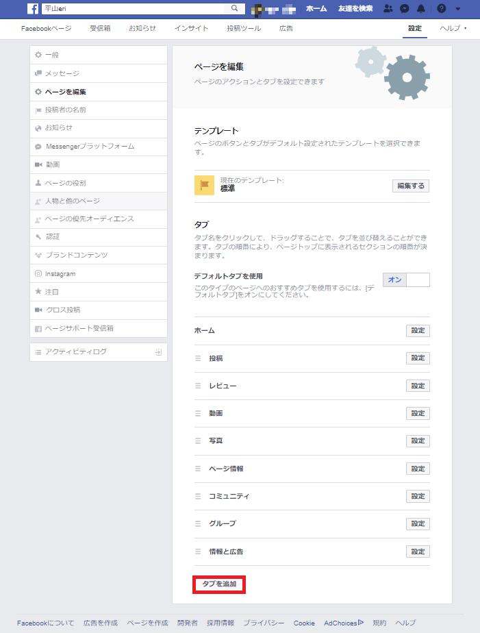 フェイスブックで商品カタログを作成し、そこに商品を登録する手順3