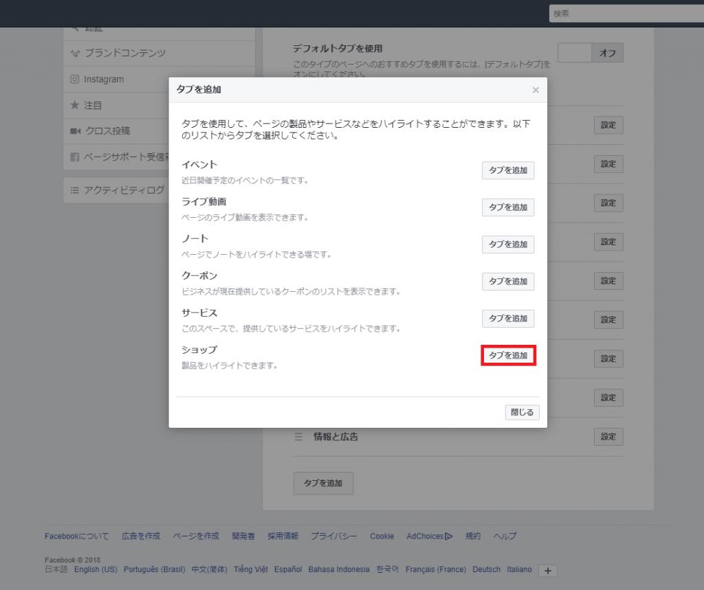 フェイスブックで商品カタログを作成し、そこに商品を登録する手順4