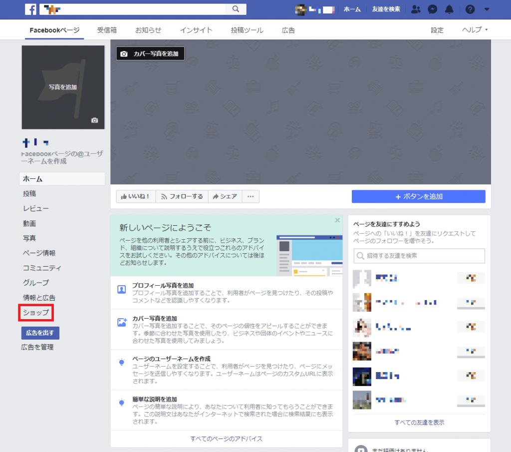 フェイスブックで商品カタログを作成し、そこに商品を登録する手順5