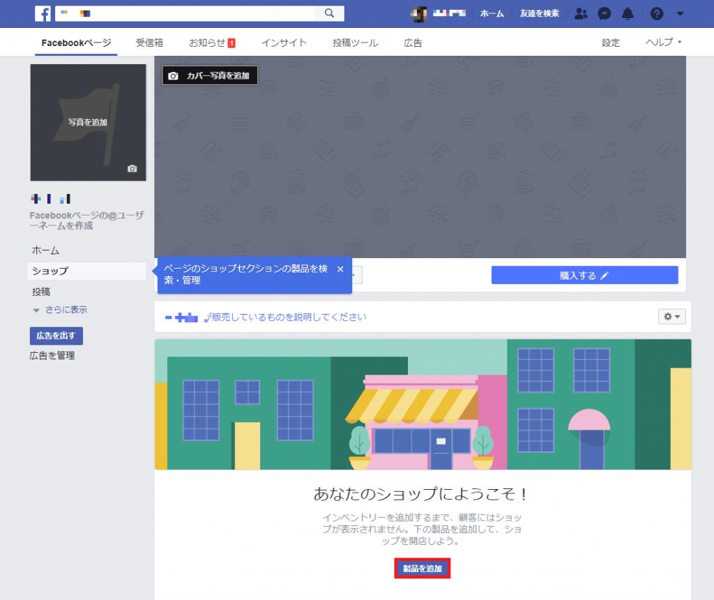フェイスブックで商品カタログを作成し、そこに商品を登録する手順6