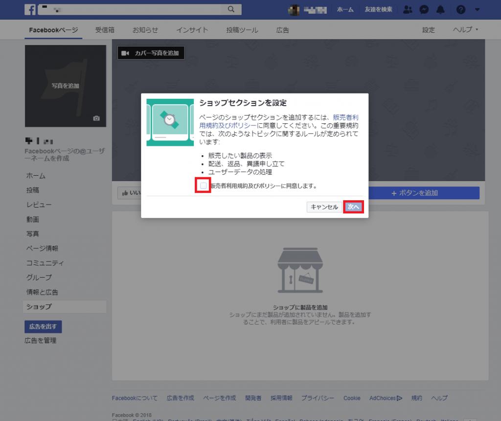 フェイスブックで商品カタログを作成し、そこに商品を登録する手順7