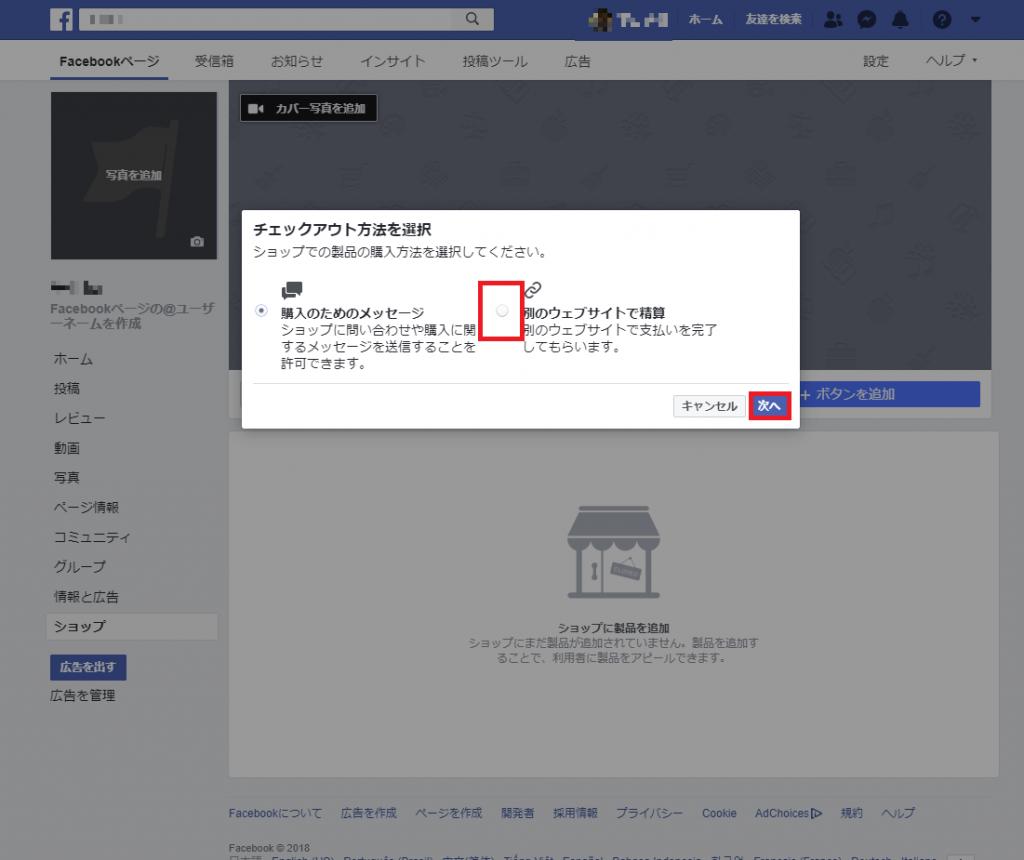 フェイスブックで商品カタログを作成し、そこに商品を登録する手順8