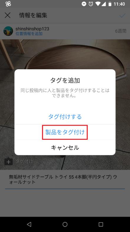 商品登録の手順3