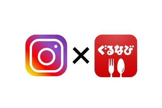Instagramが「ぐるなび」とレストラン予約機能で提携、10月23日より実装