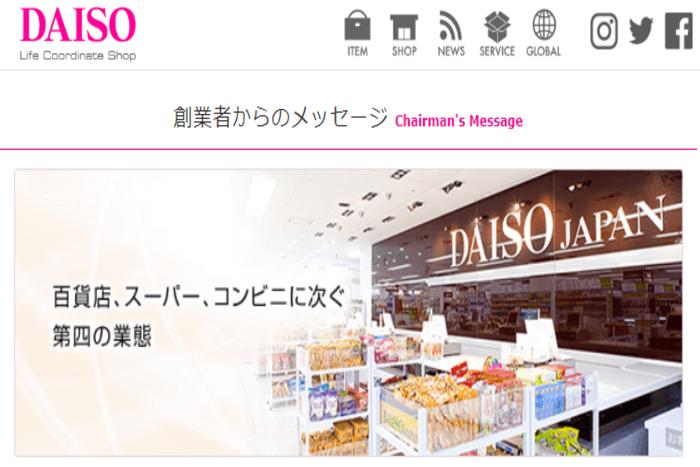 【アカウント事例】大手100円ショップ「ダイソー」
