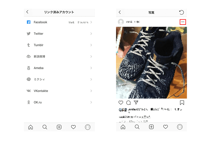 SNSとの連携手順3