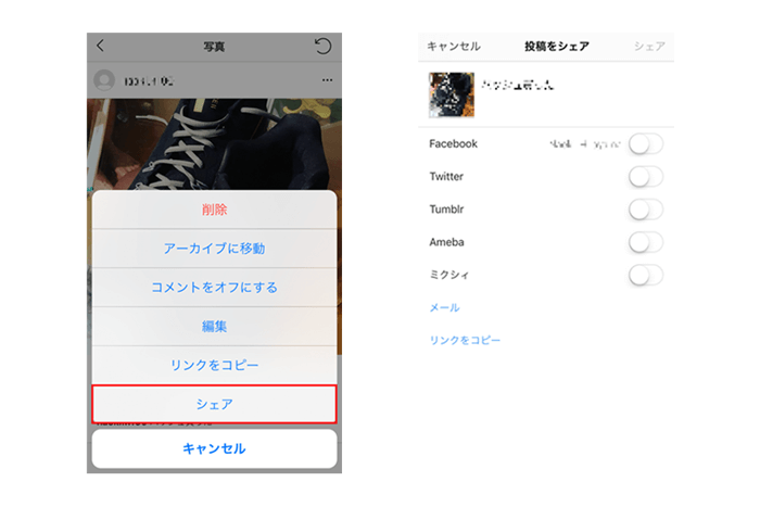 SNSとの連携手順4