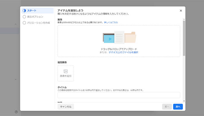 商品を登録4