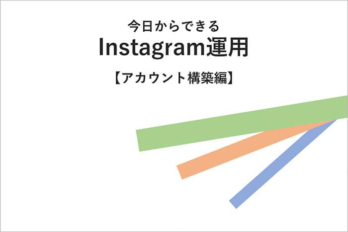 今日からできるInstagram運用【アカウント構築編】