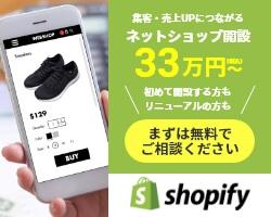 shopfayの広告