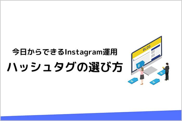 今日からできるInstagram運用【ハッシュタグの選び方編】